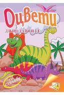Оцвети динозаврите