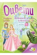 Оцвети принцесите и принцовете