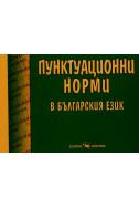 Пунктуиационни норми в българския език