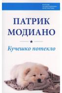 Кучешко потекло