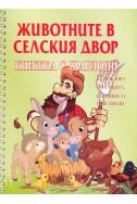 Животните в селския двор - книжка с шаблони