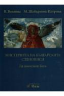 Мистерията на българските стенописи