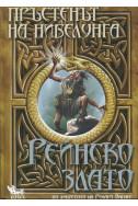 Пръстенът на нибелунга Кн.1: Рейнско злато