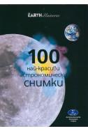 100-те най-красиви астрономически снимки + DVD Очи към небето