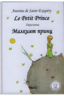 Малкият принц/ Le Petit Prince, тв.к