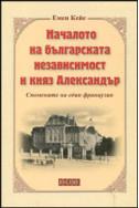 Началото на българската независимост - Спомените на един французин