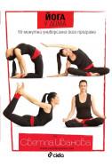 Йога у дома - 90 минутна програма - DVD