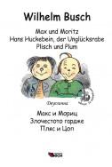 Max und Moritz. Hans Huckebein, der Unglucksrabe. Plisch und Plum Макс и мориц. Злочестото гардже. Пляс и Цоп