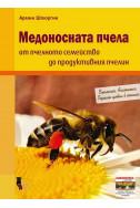Медоносната пчела. От пчелното семейство до продуктовия пчелин