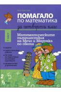 Помагало по математика за 4. клас 1 част. Математическите пътешествия на Мечо и Медунка по света