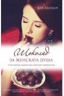 Шоколад за женската душа
