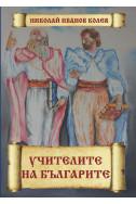 Учителите на българите