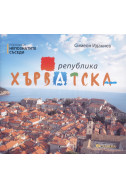 Република Хърватска