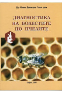 Диагностика на болестите по пчелите
