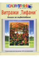 Витражи Тифани. Книга за оцветяване