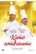 Като готвачите DVD