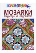 Мозайки. Шедьоври на изкуството. Книга за оцветяване
