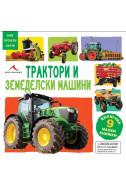 Трактори и земеделски машини
