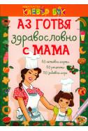 Аз готвя с мама - 50 Активни карти + маркер