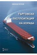 Търговска експлоатация на кораба