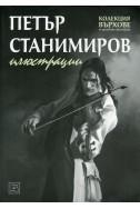 Петър Станимиров. Илюстрации - Колекция Върхове