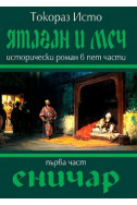 Ятаган и Меч - част 1: Еничар