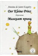 Малкият принц - Der Kleine Prinz