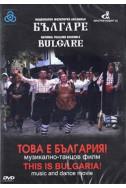 DVD Това е България - музикално-танцов филм