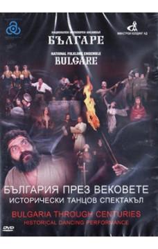 DVD България през вековете - исторически танцов спектакъл
