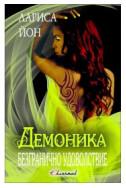 Демоника