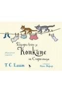 Популярна книга за Котките от Стария Опосум