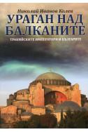 Ураган над Балканите. Тракийските императори и българите