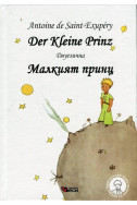 Малкият принц - Der Kleine Prinz тв.к