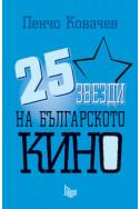 25 звезди на българското кино