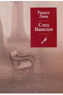След Вавилон