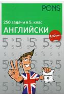 250 задачи в 5 клас Английски