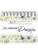 365 Изпълнени с обич послания за всеки ден за моята Дъщеря