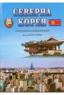 Северана Корея