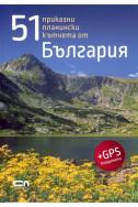 51 приказни планински кътчета от България + gps координати
