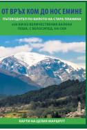 От връх Ком до нос Емине - карти за целия маршрут