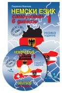 Немски език - част 1