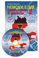 Немски език - част 2