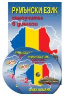Румънски език