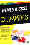 HTML5 & CSS3 for Dummies