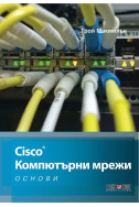 Cisco. Компютърни мрежи - Основи