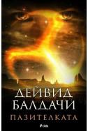 Пазителката - книга 2