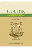 Речник на понятията и литературните термини в обучението по литература (9. – 12. клас)