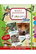 Моят дневник в гората