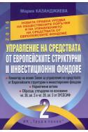 Управление на средствата от европейските структурни и инвестиционни фондове Том 2