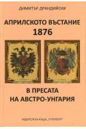 Априлското въстание 1876 в пресата на Австро-Унгария